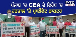 Private doctors Protest against Clinical Establishment Act IMA in punjab