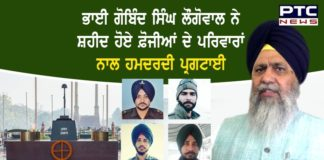 Bhai Gobind Singh Longowal expressed his condolences to the families of the martyred soldiers