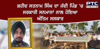 Gurdaspur Shaheed Satnam Singh with Government honors Funeral