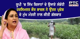 Harsimrat Kaur Badal Talks With Uttar Pradesh CM On Displacement Of Sikh Farmers In UP