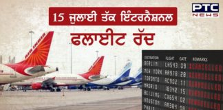 Slug International commercial flights to remain suspended till July 15 India