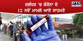 Coronavirus News : 12 new Coronaviru cases reported in Jalandhar