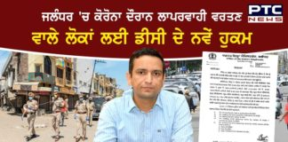 Jalandhar DC orders issued for negligent users during corona
