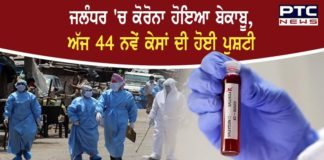 Coronavirus Punjab : Jalandhar 44 new cases of corona