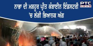 Nabha Preet Combine Industry Fire