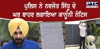 Navjot Sidhu residence outside legal notices From Bihar police