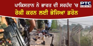 Pakistan send Reiki drone to border of India, shot down by BSF