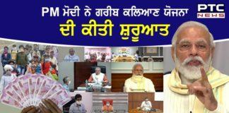 PM Modi launches Rs 50,000-crore Garib Kalyan Rojgar Abhiyaan to generate jobs