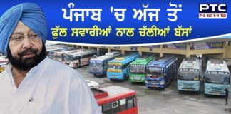 Punjab full passenger with rides ,lifts restrictions on passenger capacity in buses