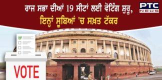 Rajya Sabha Election 2020 :Voting begins for 19 Rajya Sabha seats