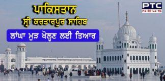 Kartarpur Corridor : Pakistan to reopen Kartarpur Corridor on June 29 to commemorate Maharaja Ranjit Singh's death anniversary