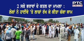 Protest On Two brothers Murder case Gurdaspur
