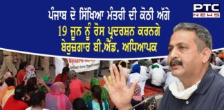 Unemployed B.Ed. teachers to protest on June 19 in front of Punjab Education Minister's residence