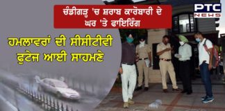 CCTV footage of assailants opened fire on liquor dealer's house in Chandigarh