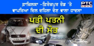 Couple dies in a road accident on Fazilka-Ferozepur road