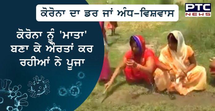 Women seen worshipping coronavirus as goddess in Bihar