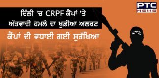 CRPF units in Delhi on high alert following terror threat