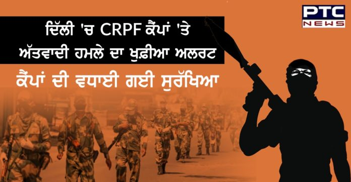 CRPF units in Delhi on high alert following terror threat
