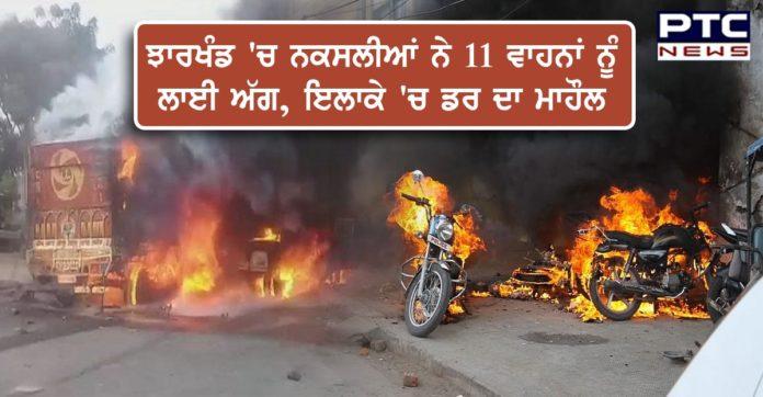 naxals-set-11-vehicles-on-fire-in-jharkhand
