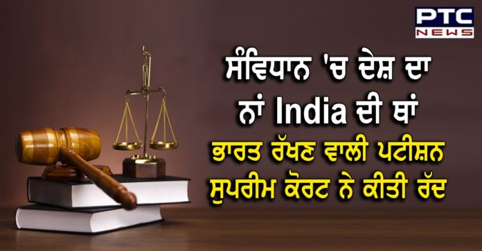 Supreme Court dismisses plea to rename India to 'Bharat'