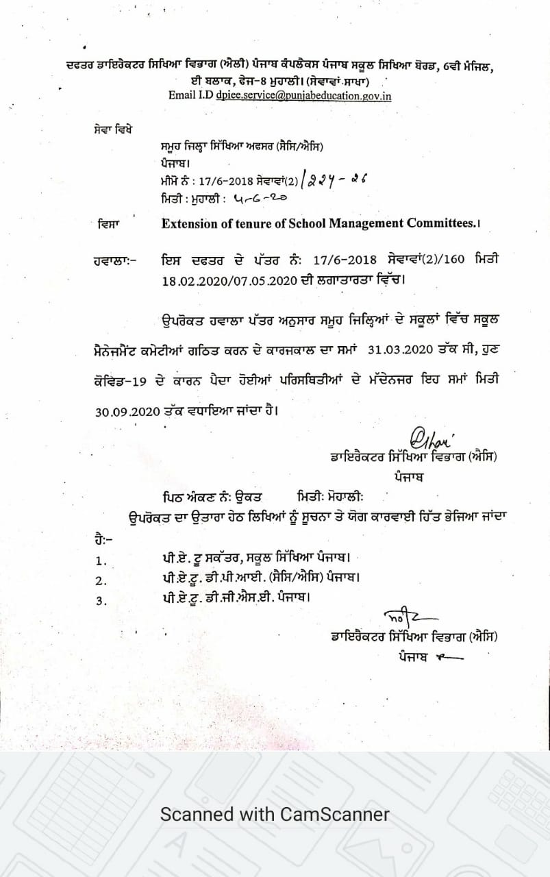 Punjab Education Department has extended the tenure of School Management Committees till September 30