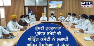 Shiromani Gurdwara Parbandhak Committee's interim committee takes few important decisions