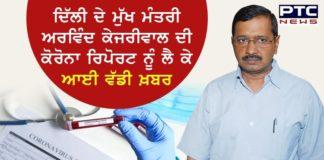 Delhi CM Arvind Kejriwal tests negative for Covid-19