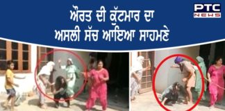 Woman has beaten by a family member in Gurdaspur Punjab