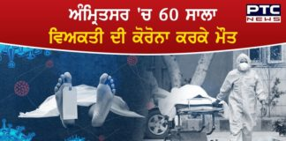 60-year-old man died by corona in Amritsar