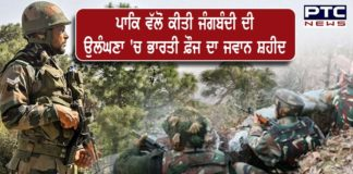 Indian soldier killed in cross-border shelling by Pakistan Rajouri,