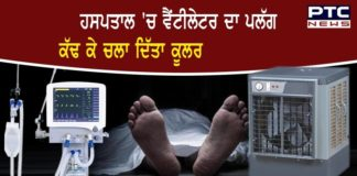 Patient dies after unplug ventilator to plug-in cooler