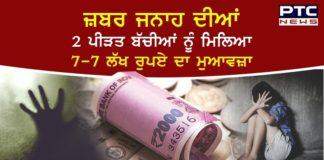 Rupnagar: Two rape victims get Rs 7-7 lakh compensation