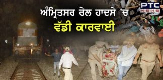 Amritsar train Accident 4 employees convicted Municipal Corporation