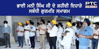 Bhai Mani Singh Ji martyrdom day on Gurmat Samagam  by SGPC