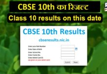 CBSE 10th Results | CBSE Result Online | Hindi News