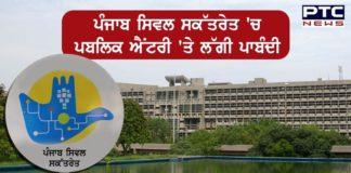Punjab Civil Secretariat and Mini Secretariat closed to the public
