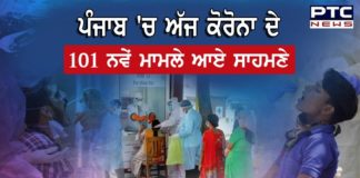 Punjab 101 new cases of corona Single day, Total case over 5,600