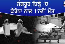 Coronavirus : 17th death due to corona in Sangrur Punjab