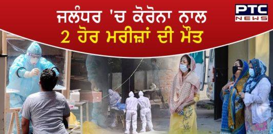 2 more patients die with corona in jalandhar