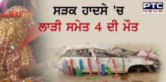 Doli Car Accident Jodhpur in Rajasthan , bride including 4 killed