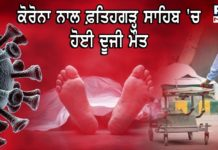 Second death with a corona in Fatehgarh Sahib