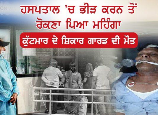 GMCH-32 security guard beaten up died Chandigarh