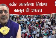 Giriraj Singh on World population day 2020 Hindi News