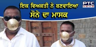 Gold Mask : Shankar Kurade got himself a mask made of gold in Pune district