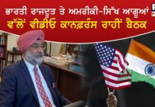 Indian Ambassador at US American sikh
