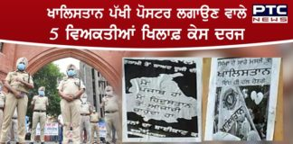Criminal case registered against 5 persons for putting up Khalistan posters in Fazilka