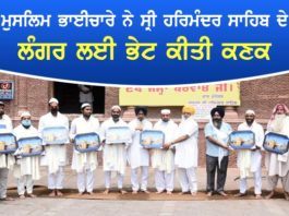 Wheat donated 330 quintals by the Muslim community for the langar of Sri Harmandir Sahib