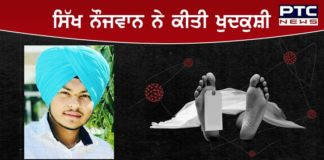 Sikh youth suicide in Nawanshahr