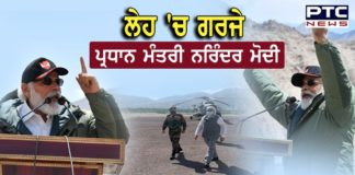 PM Modi Address To Soldiers In Ladakh