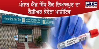 Punjab and Sind Bank Dayalpur Cashier Corona Positive , Bank Sealed